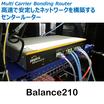 マルチキャリアボンディングルーター Balance210 製品画像
