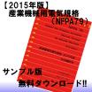 NFPA79 産業機械用電気規格 2015年版 製品画像