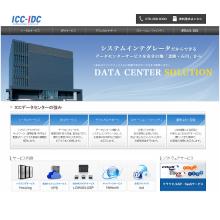 ICC DATA CENTER SOLUTION 製品画像