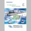 関西電資 取扱製品 総合カタログ 製品画像