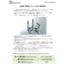 高強度・高耐食ステンレスボルト テクニカルレポート 製品画像