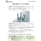 【技術資料】高強度・高耐食ステンレスボルト 製品画像