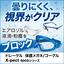 保護メガネ/ゴーグル ドレーゲル X-pect 8000シリーズ 製品画像