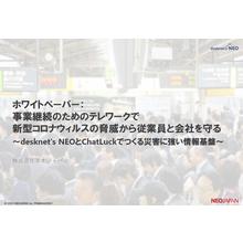 【ホワイトペーパー】事業継続のためのテレワーク 製品画像