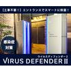 【工事不要】スマート除菌システム『ウイルスディフェンダーII』 製品画像