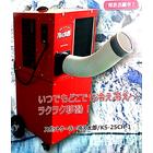 スポットクーラー『冷え太郎』 製品画像