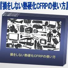 無料進呈!小冊子『損をしない熱硬化CFRPの使い方』 製品画像