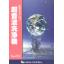 超音波洗浄機 総合カタログNo.231【無料進呈中!】 製品画像