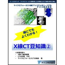 ケーススタディ(2) 透視およびCT装置の現状と動向 製品画像