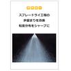 【事例】スプレードライ工程の歩留まりを改善 粒度分布をシャープに 製品画像