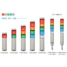 日恵製作所 ニコタワー・プリズム VT04Z LED積層灯 製品画像