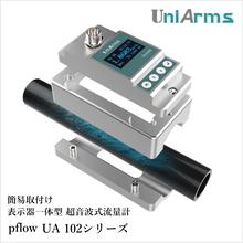 超音波流量計 表示器一体型 pflow  UA102シリーズ 製品画像