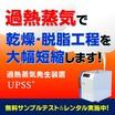 【過熱蒸気発生装置】従来の熱風による乾燥・脱脂時間を1/10削減 製品画像