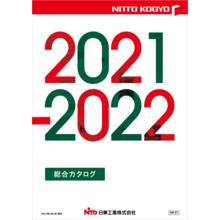 日東工業『2021-2022年版 総合カタログ』※無料進呈 製品画像