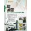 株式会社テクネ商事 取扱製品カタログ 製品画像