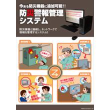 防災警報管理システム 製品画像