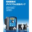 【最大吐出圧力 1.6MPa】電磁駆動式ダイヤフラム定量ポンプ 製品画像