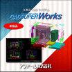 3次元CAD CADSUPERWorks 2021年度版 製品画像