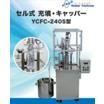 セル式 充填・キャッパー『YCFC-240S型』 製品画像