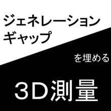 ジェネレーションギャップを埋める3D測量 製品画像