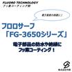 電子基板の保護に!フロロサーフFG-3650シリーズ 製品画像