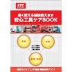 安心工具ケアBOOK 製品画像