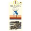 環境パイルS工法(木材による複合地盤補強工法) 製品画像