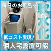 【FSD全自動軟水器導入事例】個人宅設置 製品画像