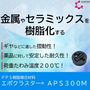 高摺動・高精度PPS樹脂複合材料「エポクラスターAPS300M」 製品画像