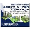 【ステンレス製】『ルーツ式真空ポンプ』VPシリーズ 製品画像
