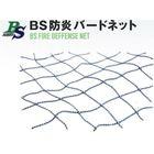 防鳥ネット『BSシリーズ 防炎バードネット』※総合カタログ進呈 製品画像