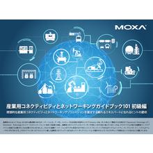 産業用コネクティビティとネットワーキングガイドブック101 初級 製品画像