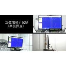 様々な振動試験に対応した試験サービス※加振試験の様子を動画公開中 製品画像