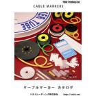 配線資材『ケーブルマーカー カタログ』 製品画像