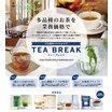 プロ用ネットショップ TEA BREAK 製品画像