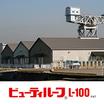 折板屋根『ビューティルーフL-100』 製品画像