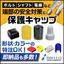 安全対策品『保護キャップ』 ※形状・カラーの特注対応OK 製品画像