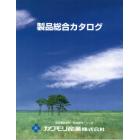 カワモリ産業株式会社 製品総合カタログ ダイジェスト版 製品画像