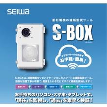 星和電機の遠隔監視ツール S-BOX(エス・ボックス)監視カメラ 製品画像