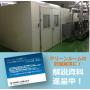 『空調によるクリーンルームの問題解決』※解説資料を進呈中 製品画像
