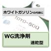 ホワイトガソリン代替品の速乾型タイプ『WG洗浄剤:速乾型』 製品画像