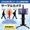 非接触温度計 サーマルカメラ CG-9266 製品画像