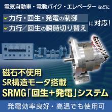 回生SRモータによる『SRM「回生+発電」システム』※特許取得 製品画像