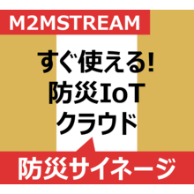 【防災IoT】集落・地区防災向けデジタルサイネージ 製品画像