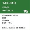 TAK-01U UL規格ラベル 製品画像