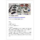 マック技報【1】連続フロー合成について 製品画像