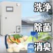 壁掛け式電解水生成装置『LES mini』 製品画像