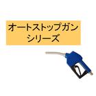 オートストップガンノズル (ATN) シリーズ  自動ストップ 製品画像