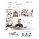 炭酸次亜塩素酸水『JIA・Z』 製品画像