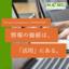 『文書データコンバート&リニューアルサービス』 製品画像